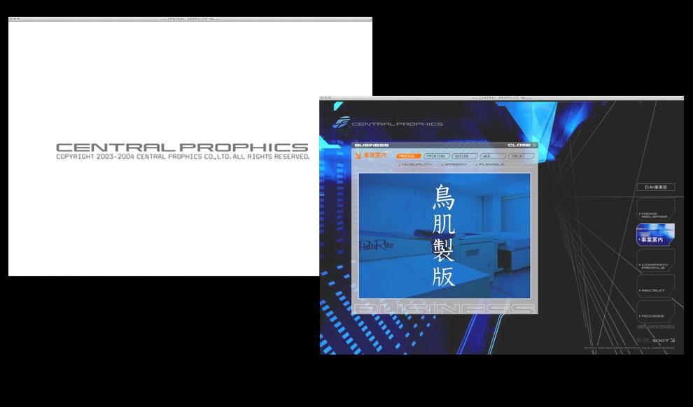 弊社WEBサイト(2004年〜2009年)宇宙空間にメニューが浮かぶ斬新な構成です。
