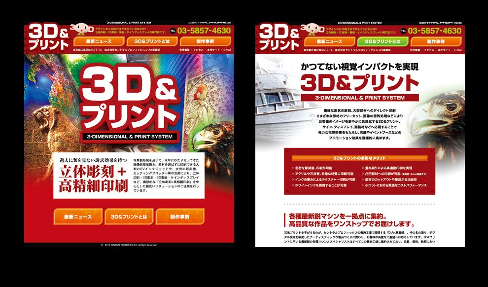 D-Art事業部WEBサイト(2010年〜2016年)3D&プリントのイメージの楽しいサイトです。