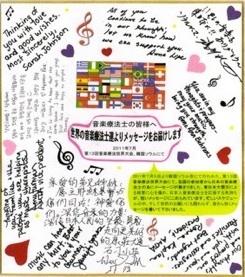 世界音楽療法大会にで色紙に集めたメッセージ。飾り付けには参加45カ国の国旗を使いました。