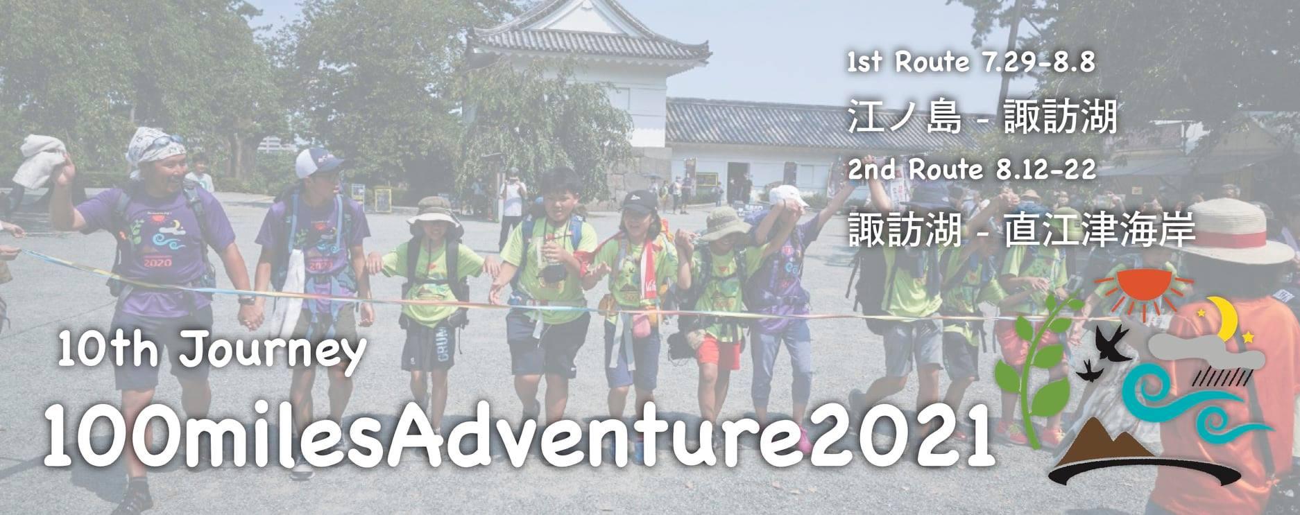 100milesAdventure2021参加申込み受付開始!
