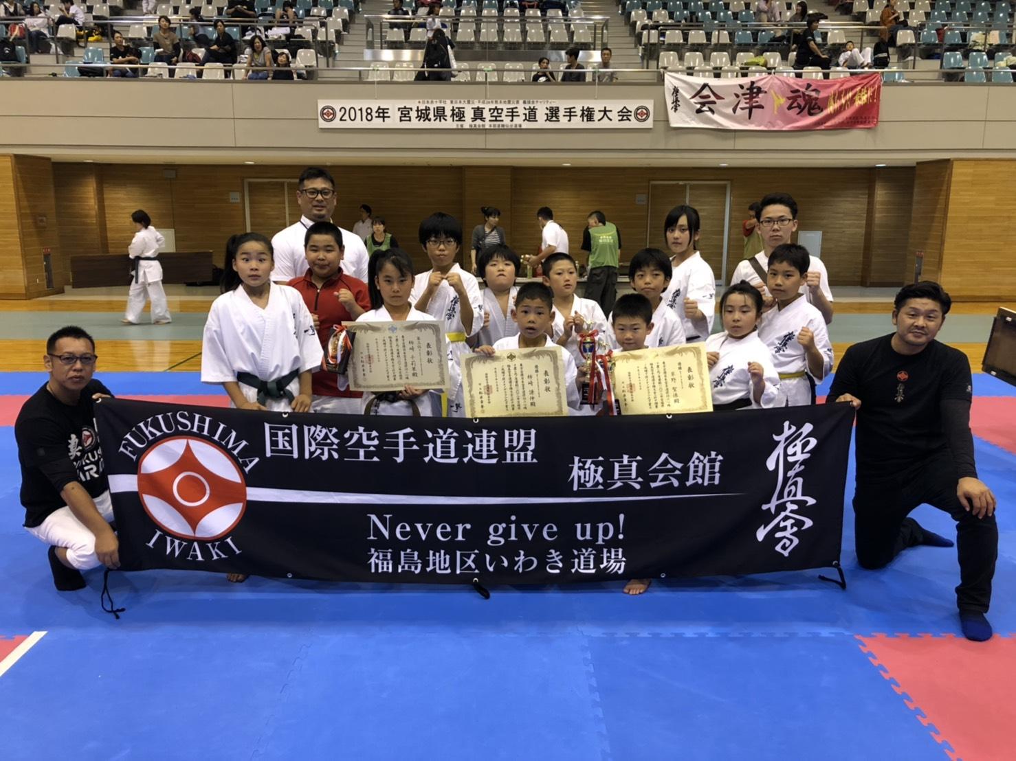 2018宮城県空手道選手権大会