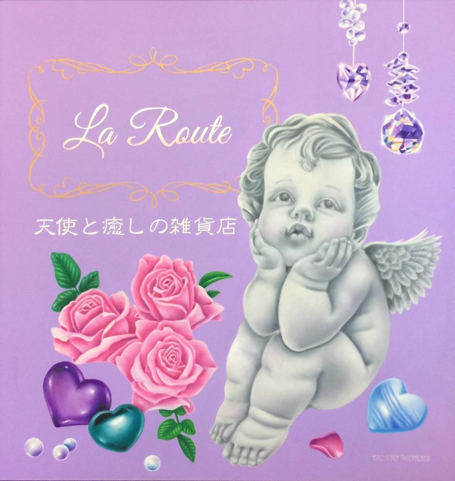 唐木田 天使と癒しの雑貨店ラ・ルート様 看板