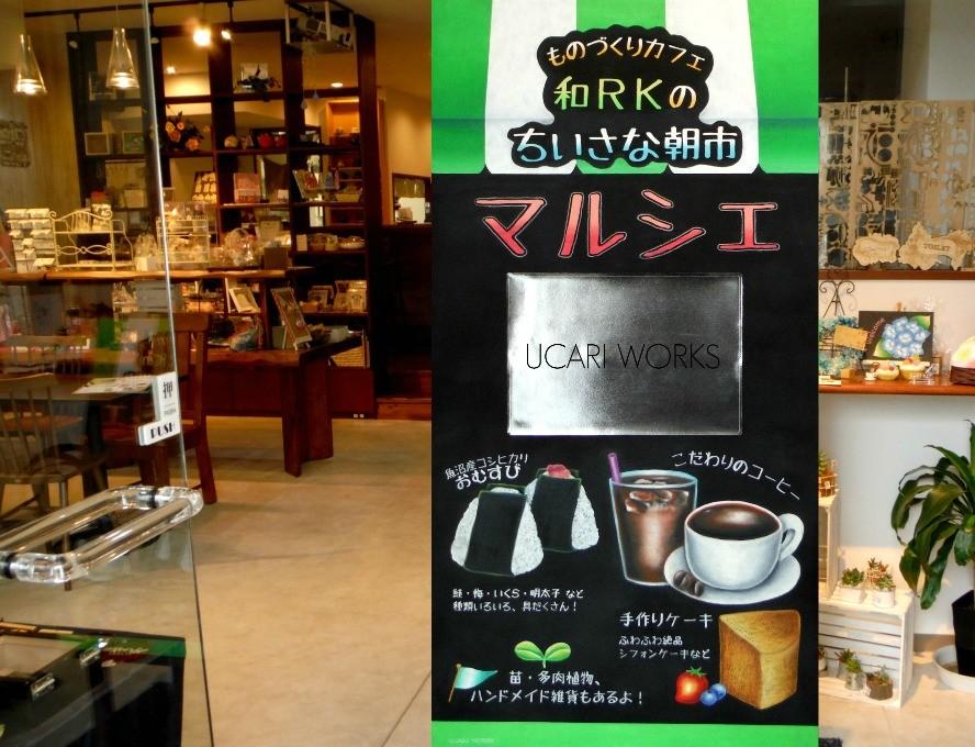 おむすび&ものづくりカフェ 和RK様 朝市マルシェ用看板 中央は描き直し用ブラックボードシート