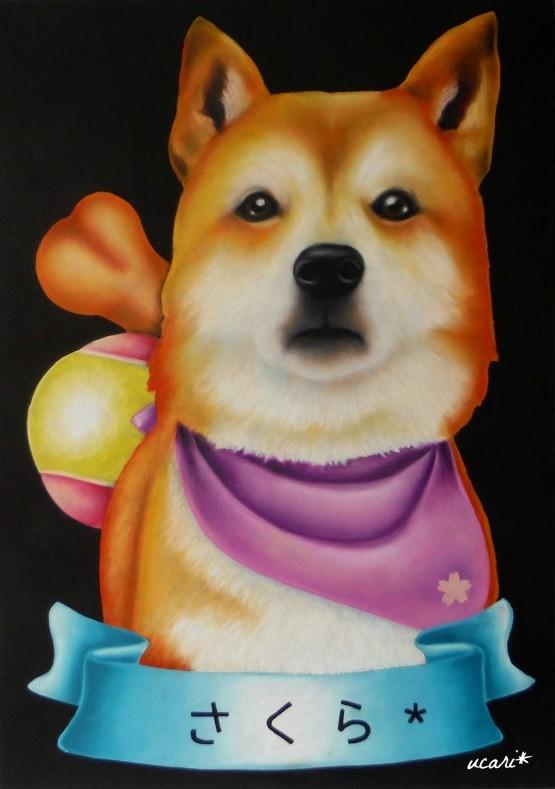 I様 愛犬さくらちゃんボード。お気に入りのおもちゃと一緒に♪(A3)
