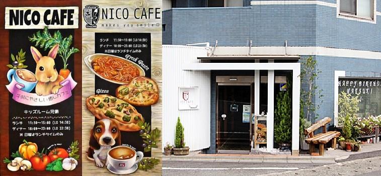 八王子の癒しカフェ NICO CAFE 様  A型看板