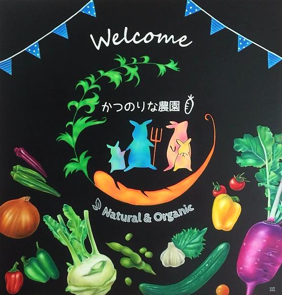 千葉県 かつのりな農園様 看板