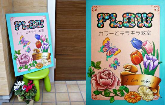 カラーとキラキラ教室 FLOW様 看板(600mm × 450mm)