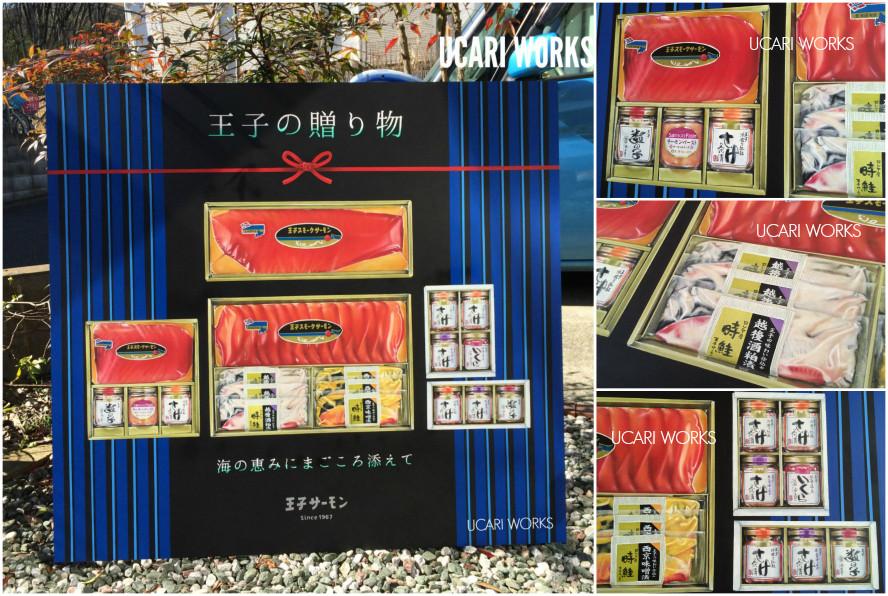 王子サーモン札幌大丸直営店様 ギフト商品ボード(915x1000)