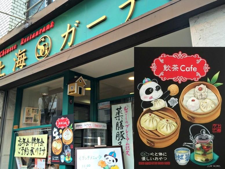 上海ガーデン 吉祥寺様 飲茶カフェ看板(450×600)