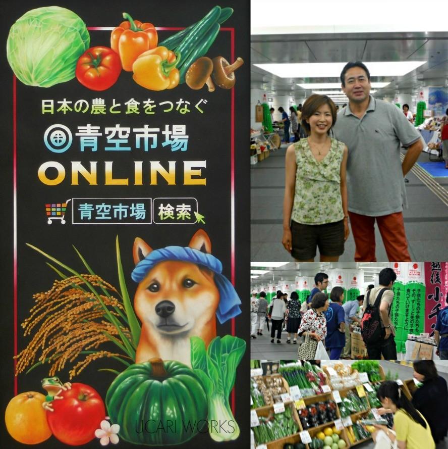 青空市場 様 オンラインショップOPENのPRボード 青空市場代表の俳優 永島敏行さんとパチリ♪