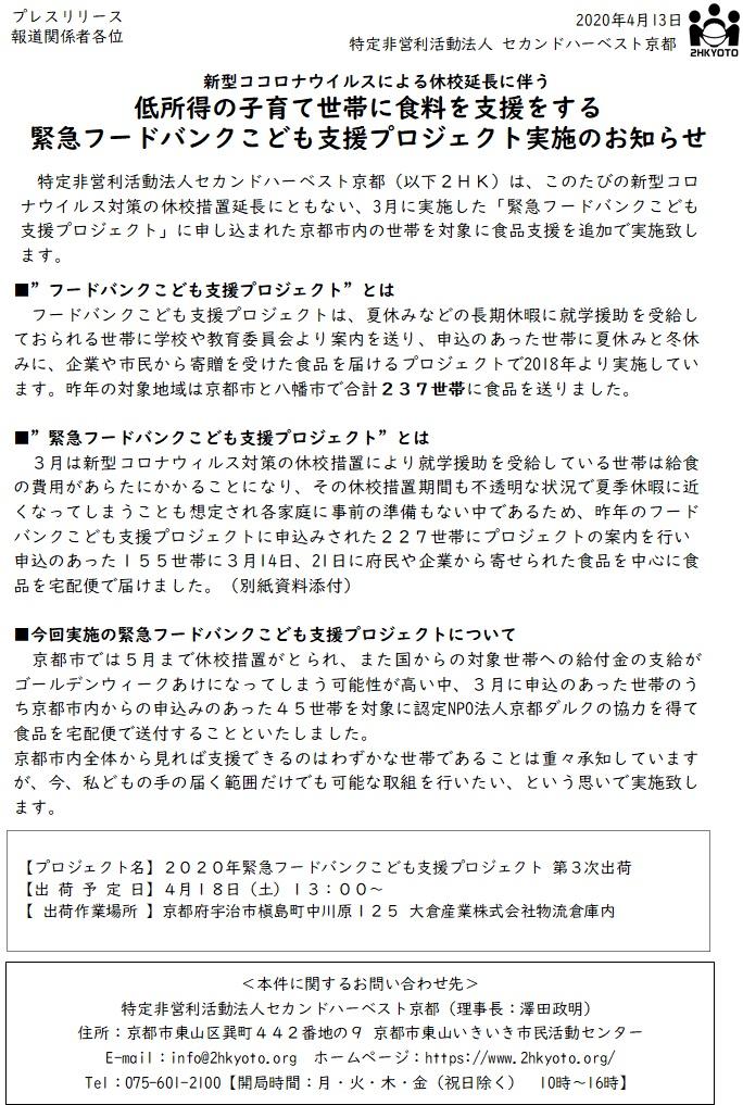 大学 京都 コロナ 特定 産業