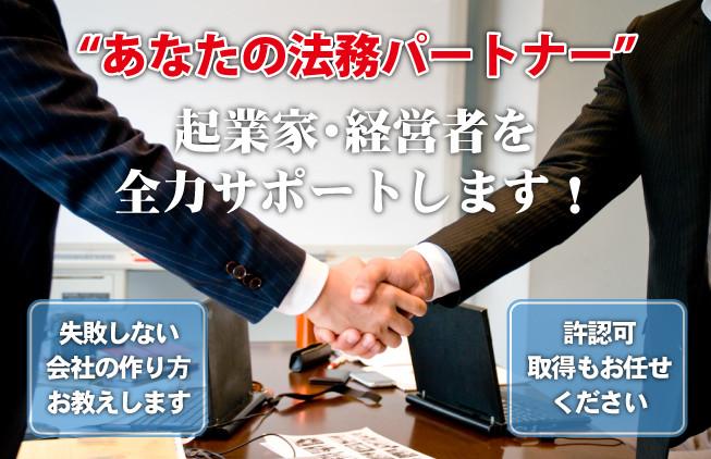 """""""あなたの法務パートナー""""行政書士いちみ法務事務所です。起業家・経営者を全力サポートします。"""