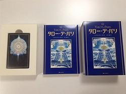 カード付きタローデパリの日本語解説本