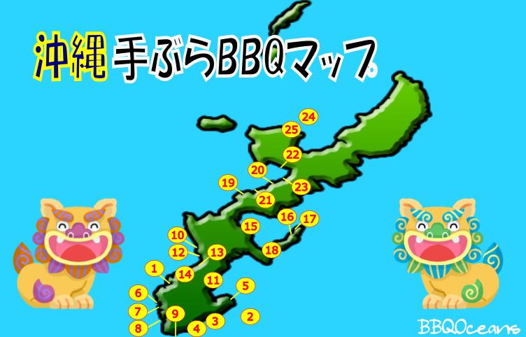 沖縄手ぶらBBQスポット