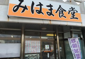 沖縄そば みはま食堂