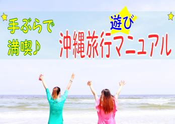 沖縄手ぶら旅行ガイド