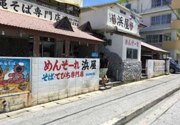 沖縄そば 浜屋