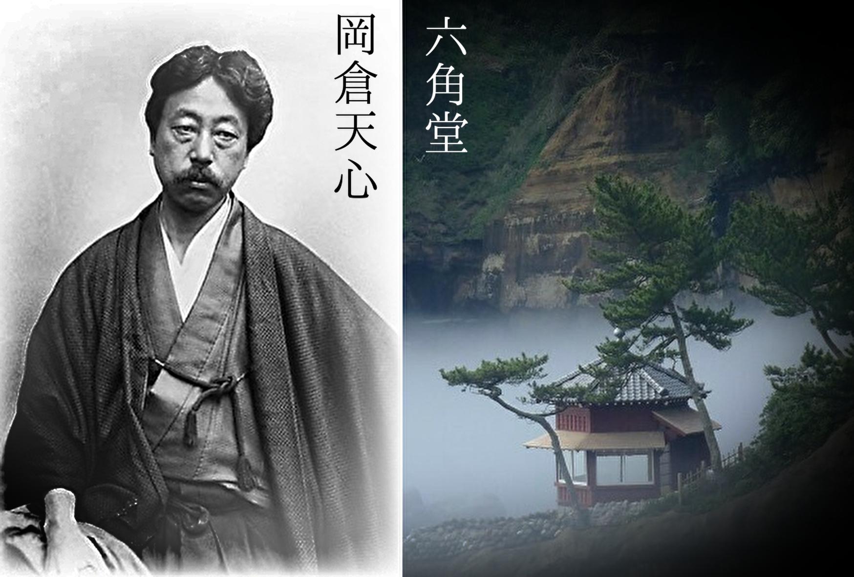 【前編】「茶の本」の作者 岡倉天心とは?日本美術を信じた男の波乱万丈の人生を紹介