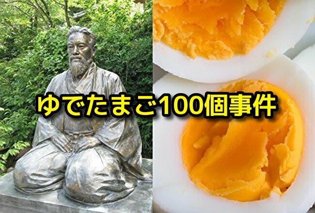 山岡鉄舟「ゆでたまご100個事件」~負けず嫌いの鉄舟~
