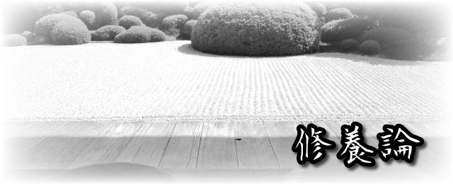 山岡鉄舟の「修養論」