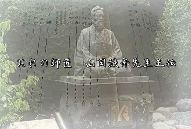 直弟子が語る人間「山岡鉄舟」~おれの師匠 山岡鉄舟先生正伝~とは?