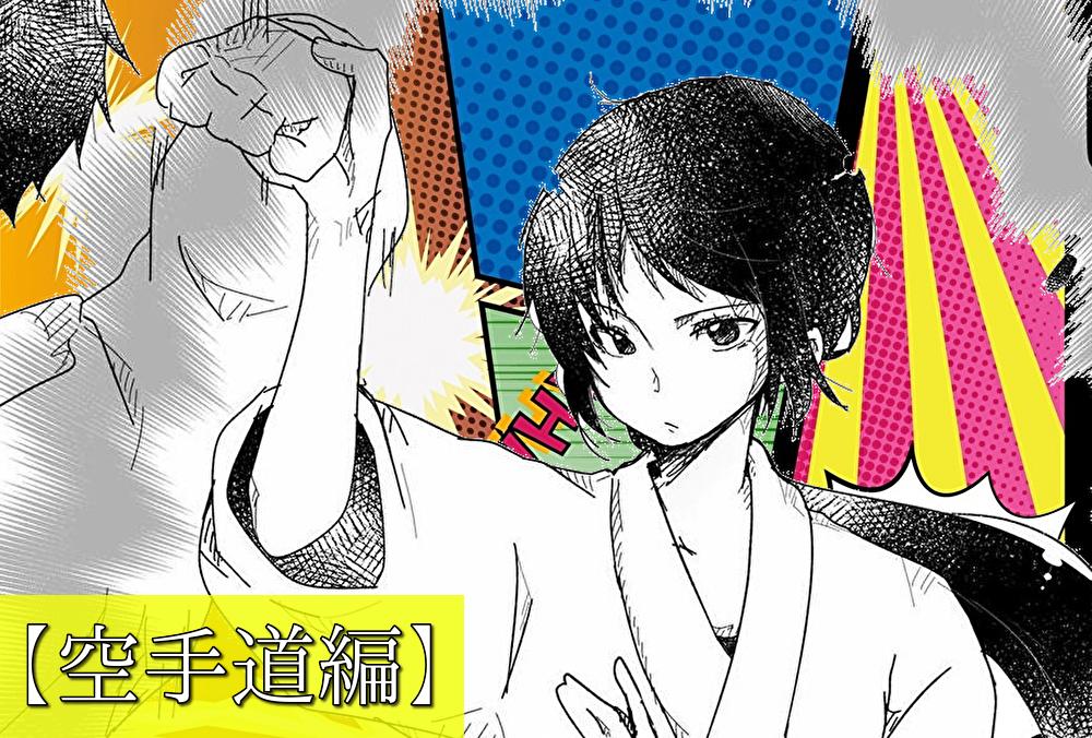 【空手道編】武道の漫画をたくさん紹介します①