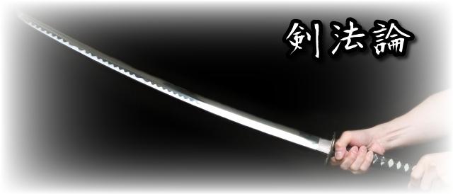 山岡鉄舟 剣法論
