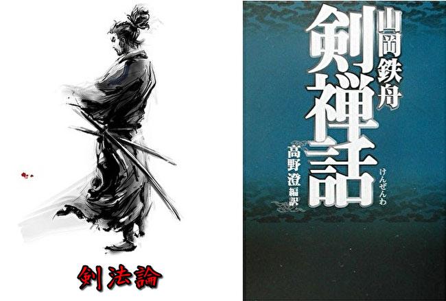 山岡鉄舟の剣法論 ~「剣禅話」より~