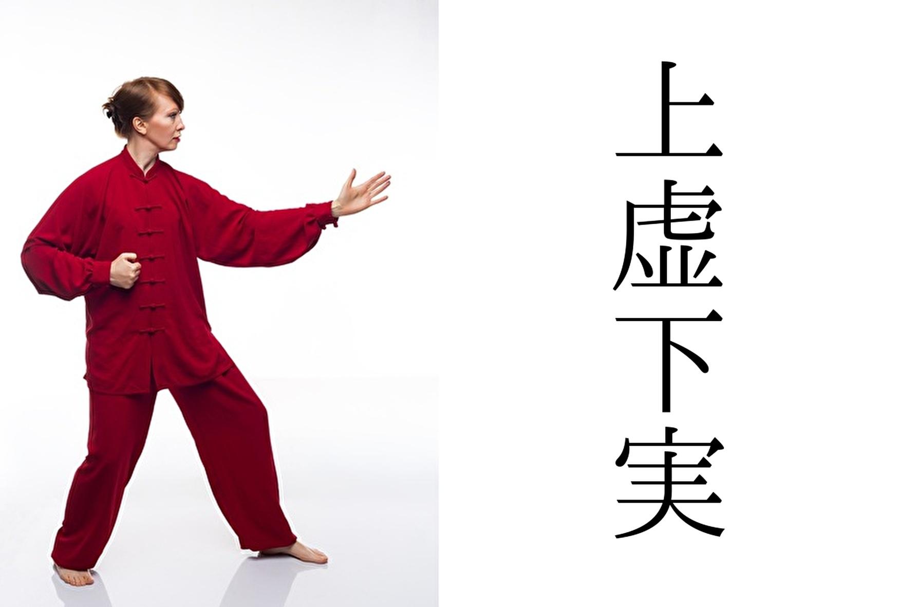 上虚下実(じょうきょかじつ)の意味とは?座禅、武道、気功、ヨガに共通する極意とは!?