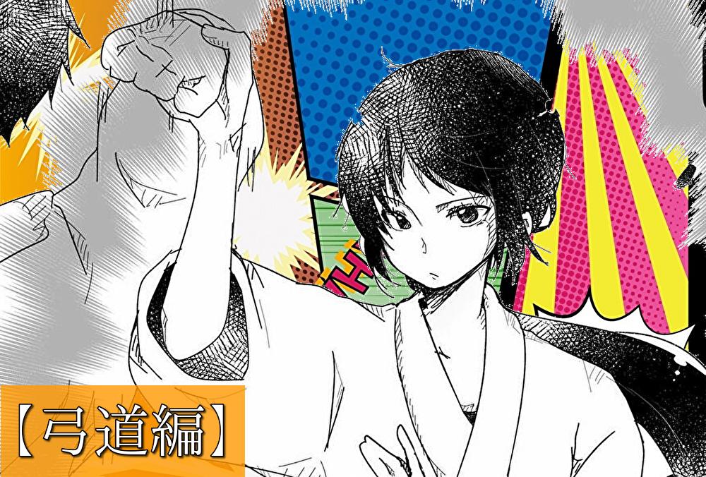 【弓道編】武道の漫画をたくさん紹介します⑤