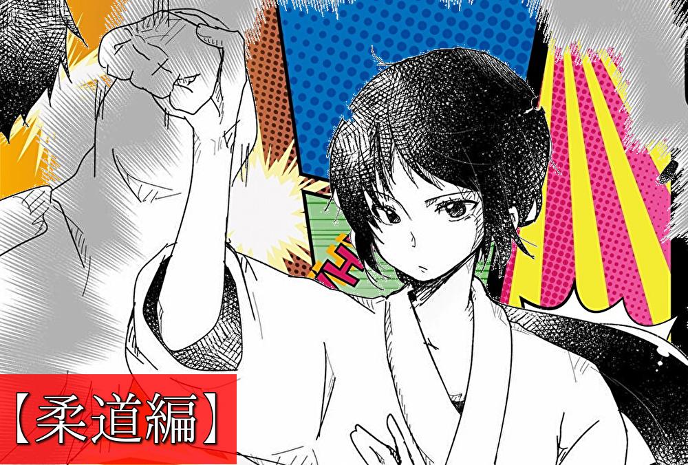 【柔道編】武道の漫画をたくさん紹介します②