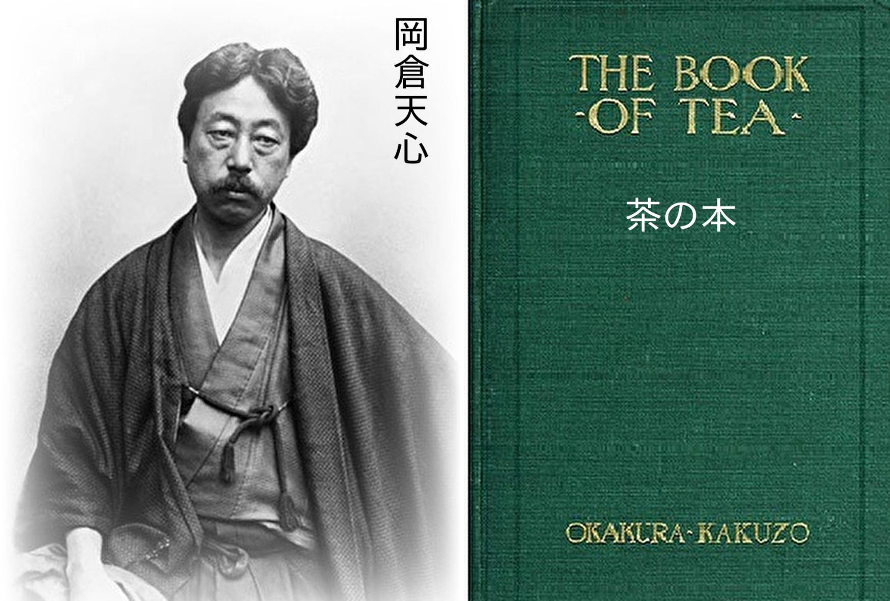 【後編】「茶の本」の作者 岡倉天心とは?なぜ、天心は茶の本を書いたのか?時代背景とその理由
