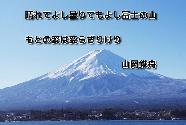 「晴れてよし曇りてもよし富士の山 もとの姿は変らざりけり」