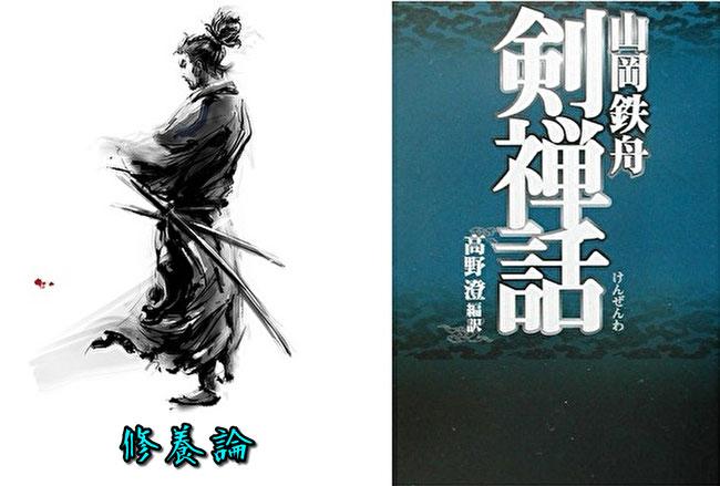 山岡鉄舟の修養論 ~「剣禅話」より~