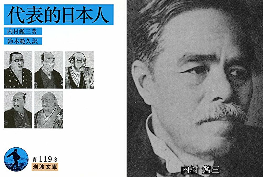 内村鑑三「代表的日本人」とは?日本とキリスト教に生涯をささげた男の人生