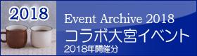 コラボ大宮イベント2018年開催分
