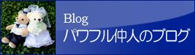 パワフル仲人のブログ