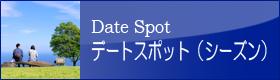 デートスポット(シーズン)