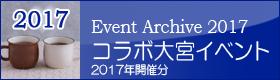 コラボ大宮イベント2017年開催分