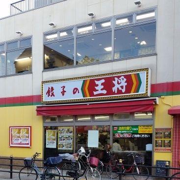 餃子の王将・放出駅前店