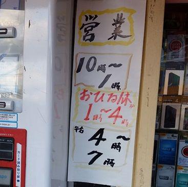 北村たばこ店 営業時間