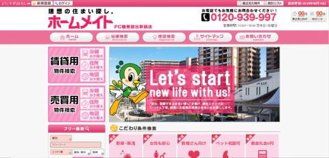 ホームメイトFC鶴見放出駅前店 株式会社関西ホームサービス
