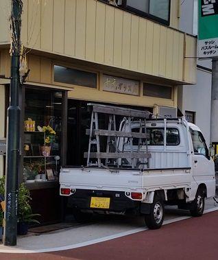 七元硝子店