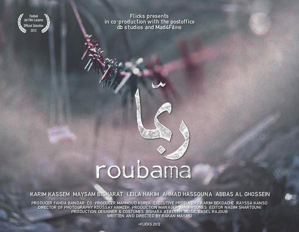"""Court-métrage """"Roubama"""" du réalisateur Rakan Mayas"""