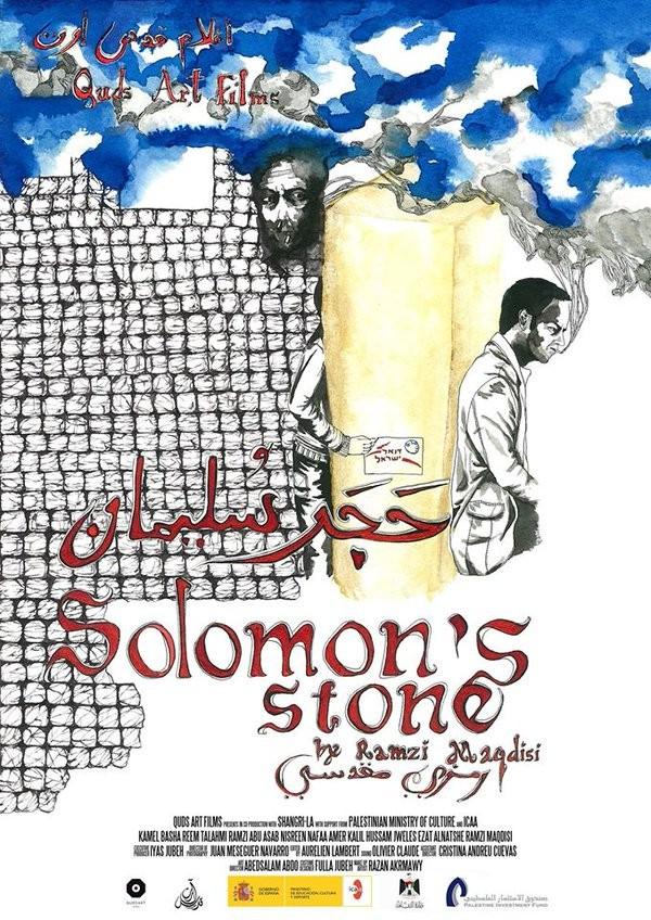 """Court-métrage """"La pierre de Salomon"""" du réalisateur Ramzi Maqdisi"""