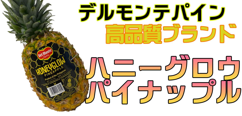 ハニーグローパイナップル紹介