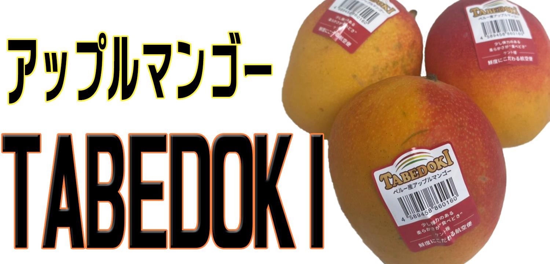 アップルマンゴーTABEDOKI紹介