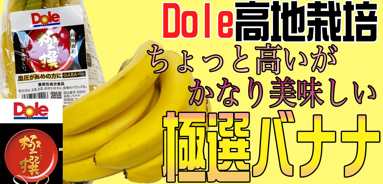 極選バナナ紹介