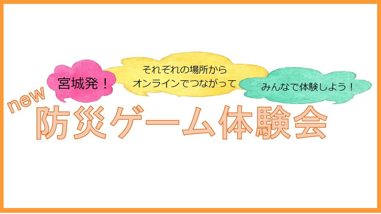 3月20(土)に「防災ゲーム体験会」を開催いたします!