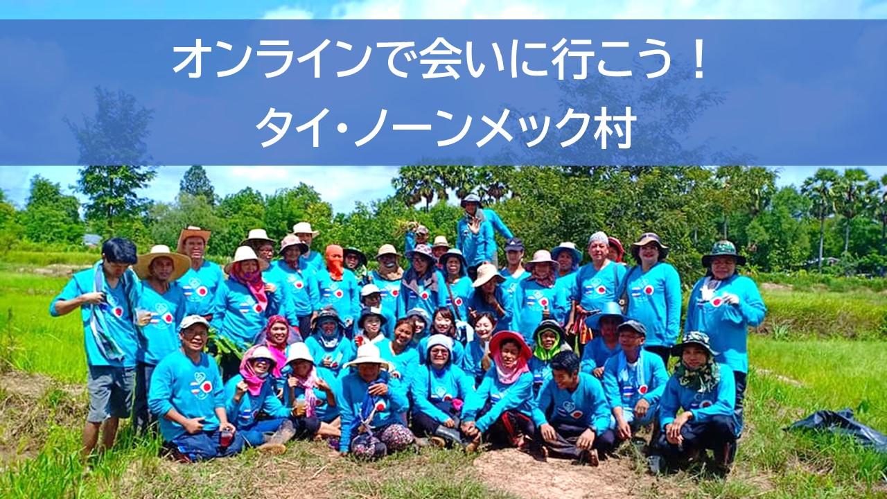【終了】タイ・オンラインツアーを開催します!